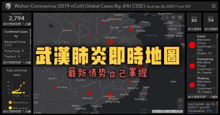 武漢肺炎疫情即時世界地圖,最新情勢自己掌握