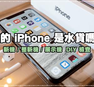 iPhone 型號身世之謎,你買到真的是血統純正的原廠手機嗎?