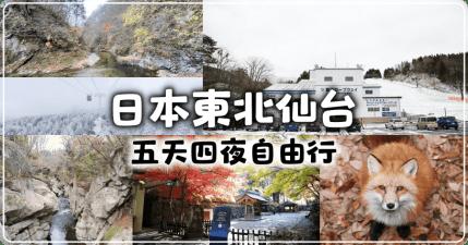 日本東北宮城仙台五天四夜自由行,吃喝玩樂行程大綱