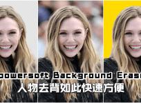 限時免費 Apowersoft Background Eraser 1.1.13 人像去背那麼簡單,專業軟體報到!