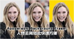 人像去背通常是一件非常困難的事情,不過現在有了 Apowersoft Background Eraser 人像專業去背軟體之後,好像一切都變得相當相當簡單,只要將圖片拖曳到軟體之中,幾秒鐘的時間就可以將人像照片去背完成,你根本不用學會什麼繪...