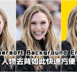 限時免費 Apowersoft Background Eraser 2.0.6 人像去背那麼簡單,專業軟體報到!