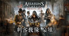 好玩的遊戲總是讓人上癮,刺客教條的黑旗、大革命都曾限時免費過,這次限時免費的是 Assassin's Creed Syndicate「刺客教條:梟雄」版本,這是刺客教條主系列的第九部作品,登陸於 PlayStation 4、Xbox One...