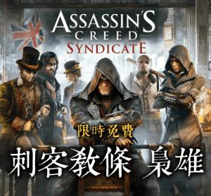 限時免費遊戲下載 Assassin's Creed Syndicate 刺客教條:梟雄