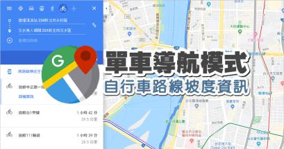 單車路線可以用 Google 地圖導航嗎?該怎麼使用呢?