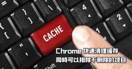 Chrome 瀏覽器一不小心就會變得肥大,然而要透過內建方法清理 Cache 快取資料、Cookies 時,常常會連密碼、自動登入一起清除掉。有沒有一舉兩得的方式?記可以清除不需要的檔案,又保留密碼及登入資料呢?今天要跟大家分享的就是「清除...