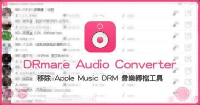 如何將 Apple Music 移除 DRM 保護轉檔成 MP3 檔案?
