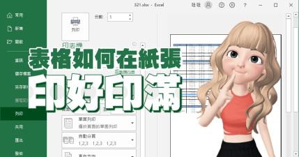 Excel 列印滿版教學,如何剛好印滿整張 A4 A3 紙?