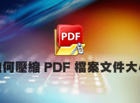 限時免費 FILEminimizer PDF 7.0 如何壓縮 PDF 檔案文件大小
