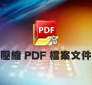 限時免費 FILEminimizer PDF 7.0 如何壓縮 PDF 檔案文件大小