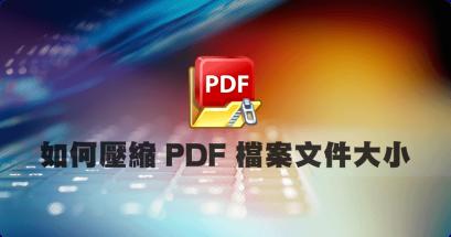 PDF 檔案如何提高壓縮率?FILEminimizer PDF 免安裝版下載