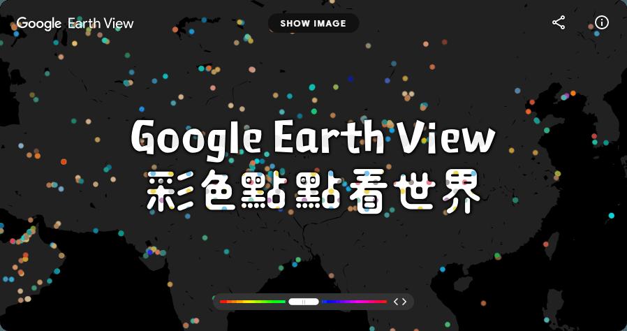 地球高畫質桌布