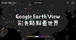 每天打開電腦的時候,我都很期待 Windows 系統給我嶄新的登入畫面,可以看到這世界許多不同的風景,而今天分享的 Google Earth View 是從外太空來看世界,每一張都是以衛星的角度來拍攝地球每一個角落的面貌,很多景色讓人感到不...