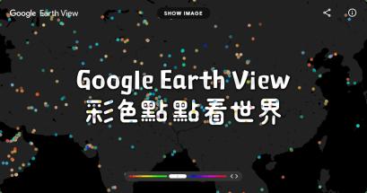 Google Earth View 外太空看地球高畫質桌布下載