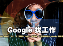 Google 找工作整合 1111 / 104 / Yes123 等平台,可直接搜尋薪資 職缺 地點等求職資訊