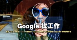 找工作你都去哪看職缺?Google 推出了新的服務 Google 找工作,台灣的部分整合了 1111 人力銀行、104 人力銀行、Yes123 求職網、找工作超嗨、LinkedIn 求職與 Recruit.net 求職等平台,將所有職缺全部...