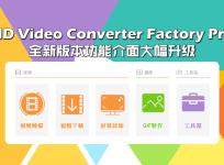 限時免費 HD Video Converter Factory Pro 22.0 影音轉檔全新版本功能介面大升級