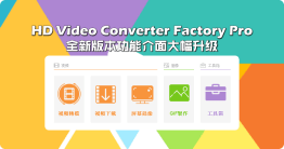 這次限時免費的影音轉檔工具 HD Video Converter Factory Pro 大家應該不陌生,因為碗豆狐常常有這款工具的限時免費,不過之前多次限時免費活動都是舊版本,明明官方早就有新版本,卻總是拿舊版本來做限免,讓人覺得很不夠意...