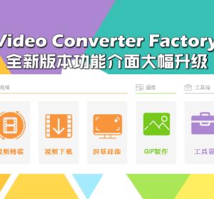 限時免費 HD Video Converter Factory Pro 19.2 影音轉檔全新版本功能介面大升級