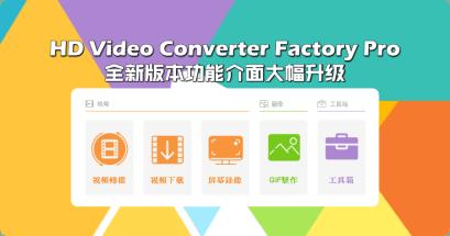 2021 影音轉檔下載工具 HD Video Converter Factory Pro 免安裝版下載