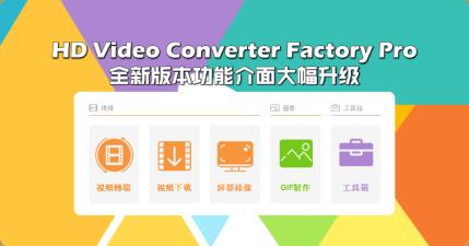 限時免費 HD Video Converter Factory Pro 20.0 影音轉檔全新版本功能介面大升級