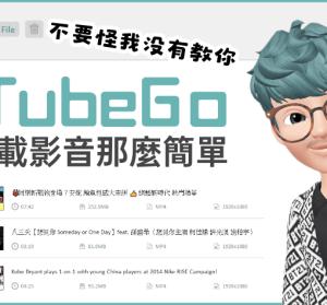 限時免費 iTubeGo YouTube Downloader 影音下載怎麼這麼簡單啦?