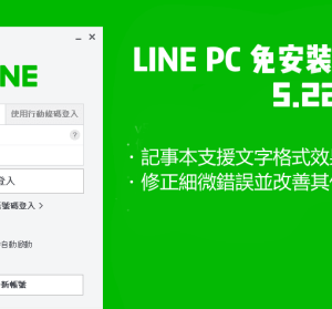 LINE 5.22.0.2111 PC免安裝版下載,記事本支援文字格式效果
