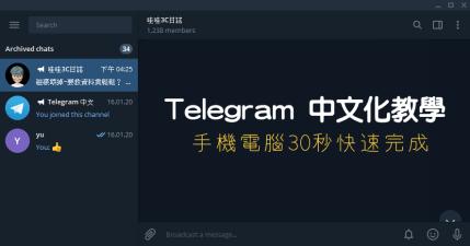 Telegram 中文化教學,電腦版+手機版一次搞定,Windows 免安裝版下載