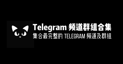 Tetegram 頻道群組合集,幫你找到你感興趣的 Telegram 群組