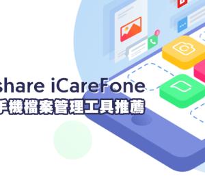 限時免費 iCareFone iPhone 手機檔案管理工具推薦,就像檔案總管一樣方便