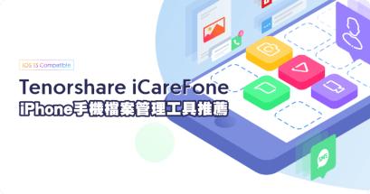 iCareFone iPhone 管理工具推薦嗎?iPhone 如何在電腦交換檔案?