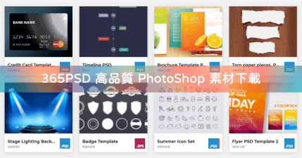 365PSD 大量 Photoshop 模板,高品質 PSD 設計範本下載