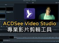 限時免費 ACDSee Video Studio 3 影片剪輯+螢幕錄影二合一工具,原價超過 1800 元免費至 4/15 日止
