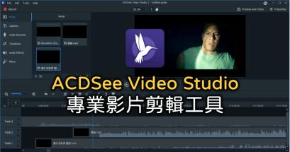 飛鳥剪輯工具好嗎?ACDSee Video Studio 3 限時免費下載