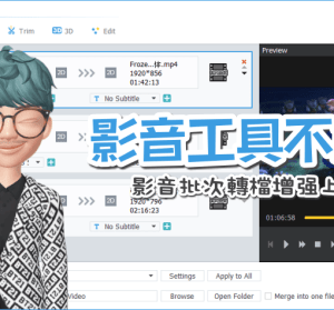 限時免費 AnyMP4 Video Converter 批次影音轉檔增強浮水印上字幕