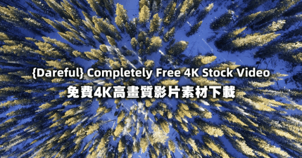 Dareful 4K 影片素材庫,採用 CC4.0 授權免費下載使用