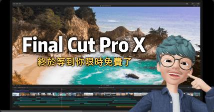 Final Cut Pro X 限時免費使用,載點幫你準備好了讓你用好用滿 3 個月