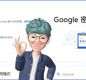你存了多少密碼在 Google 手上?Google 密碼打包成 CSV 檔案下載教學