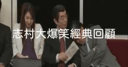 志村健因為武漢肺炎而過世了,這位日本綜藝界的喜劇天王,我想很少人不知道的,知名的漂流者大爆笑、志村大爆笑的節目都在網路上廣為流傳,雖然已經歷經了快要 20 年,回顧以往的節目內容還是非常的好笑,在這裡致敬志村健這位喜劇天王,也帶大家來回顧志...
