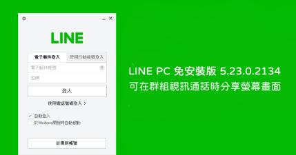 LINE 5.23.0.2134 PC免安裝版下載,可在群組視訊通話時分享螢幕畫面