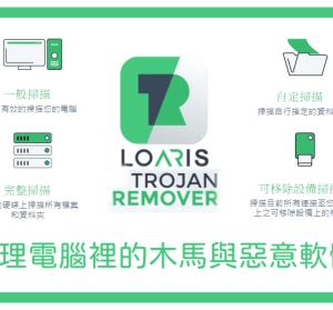 限時免費 Loaris Trojan Remover 3.1.20 你確定電腦裡都沒有木馬與惡意軟體?