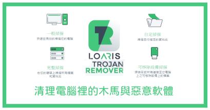 Loaris Trojan Remover 免安裝正式版下載,惡意軟體移除工具