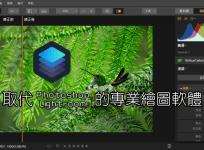 限時免費 Luminar 3 無雙 Photoshop 與 Lightroom 的專業繪圖軟體(Windows、Mac)