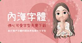 今日感到最佛心的事情,就是又多了「內海字體」這款可愛的繁體中文免費字型可以下載,這是基於「瀨戶字體」的開放原始碼中文字型,這真的是要好好感謝大神 Max 的努力,我們才有這麼可愛的字型可以下載使用,若以前你曾經使用過瀨戶字體,那麼多少會發現...
