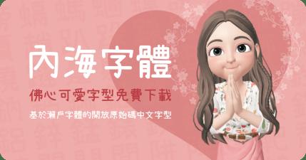 內海字體 NaikaiFont 基於瀨戶字體的開放原始碼中文字型免費下載