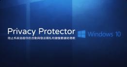 Windows 系統預設有許多隱私項目沒有被保護到很完整,譬如說會在背景蒐集使用者數據、使用者活動等等,雖然這些數據可能是使用在研究用途,能對系統有更多的改善之類的,不過若是不喜歡這樣被追蹤的話,可以使用 Privacy Protector...
