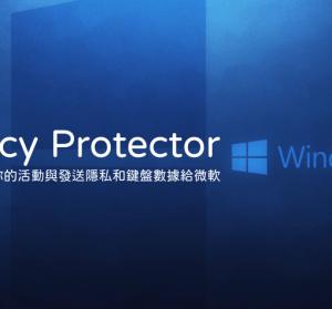 限時免費 Privacy Protector for Windows 10 8.2 保護你的 Windows 不被追蹤唷!