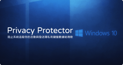 限時免費 Privacy Protector for Windows 10 保護你的 Windows 不被追蹤唷!
