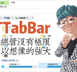QTTabBar 1040 檔案總管沒有極限,難以想像的強大