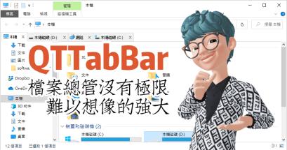 QTTabBar 強化你的視窗檔案總管
